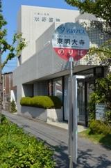 kawashimabusstop160